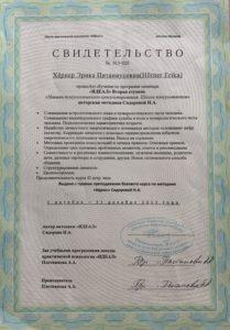 """Zertifikat Ausbildung """"IDEAL"""" - Lehrberechtigung ORIGINAL"""